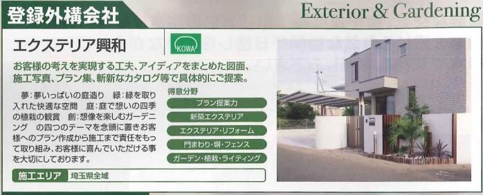 埼玉の住まいづくり 広告掲載